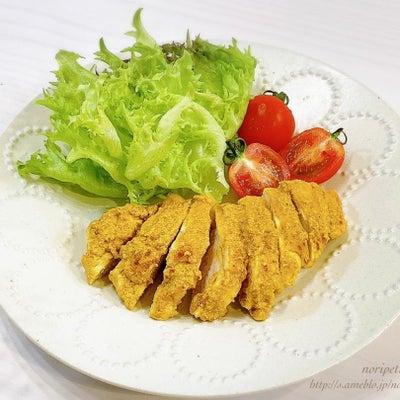 食欲UPする香りの簡単チキン料理の画像