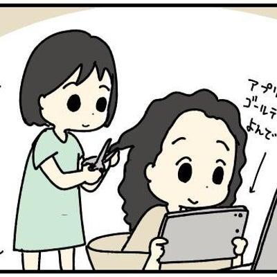 小2の娘に髪の毛を切らせた理由の画像