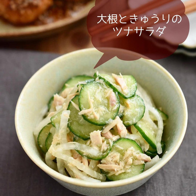 白米を食べる日にお勧めなサラダの画像