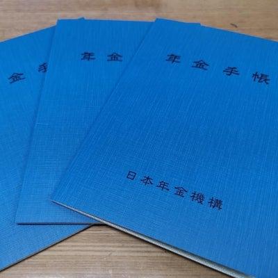 4通届いた遺族年金の決定通知書の画像