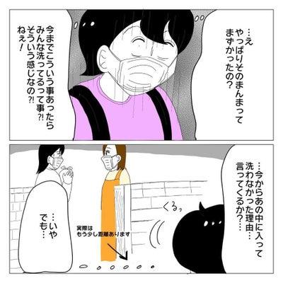 モヤモヤした園ママと先生の会話の画像