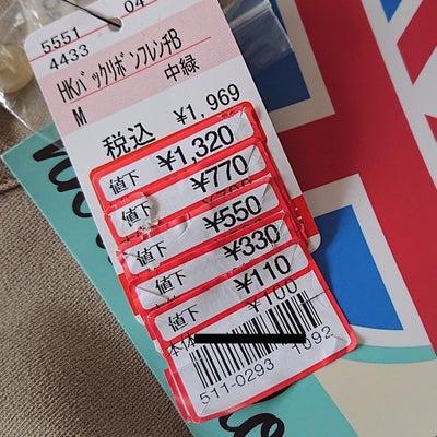 しまむら「凄すぎ」100円の商品の画像