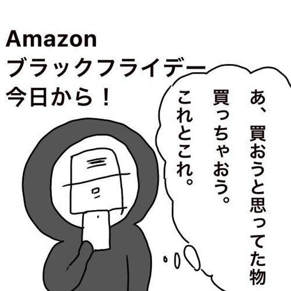 Amazon注文をキャンセルした理由の画像