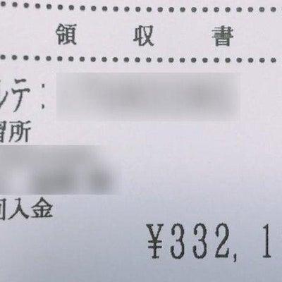 大学生の娘から渡された領収書の画像