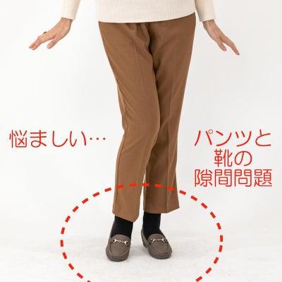 見えてもダサくない靴下合わせ方の画像