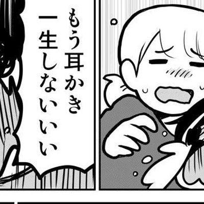 耳かきを一生しないと泣き叫ぶ娘の画像