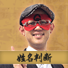 ゲッターズ飯田【姓名判断】