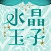 水晶玉子【新ペルシャン占星術】のイメージ画像