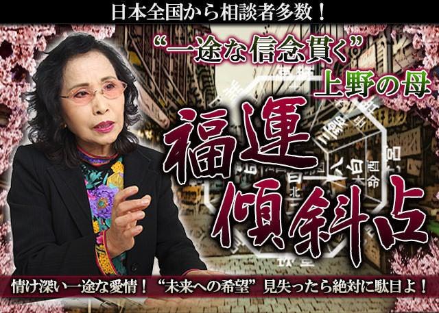 """日本全国から相談者多数!""""一途な信念貫く上野の母""""「福運傾斜占」"""