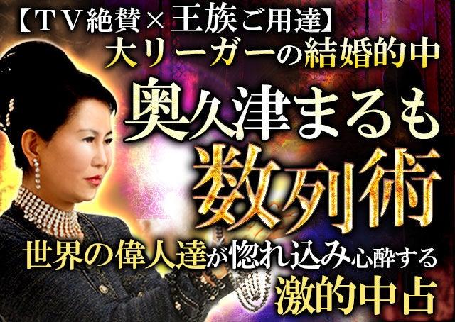【TV絶賛×王族ご用達】大リーガーの結婚的中◆奥久津まるも・数列術さんの占い