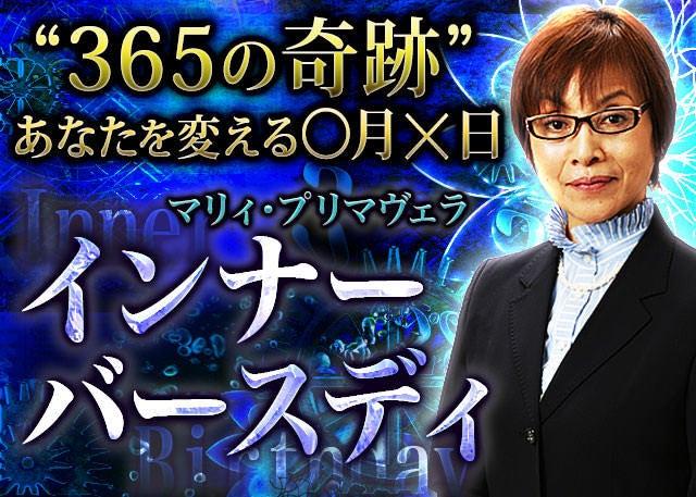 """""""365の奇跡""""あなたを変える○月×日【インナーバースディ】さんの占い"""