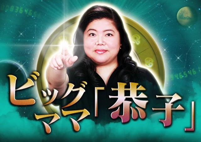 ビッグママ「恭子」~あなたを救う、的中運命解析~過去・現在・未来