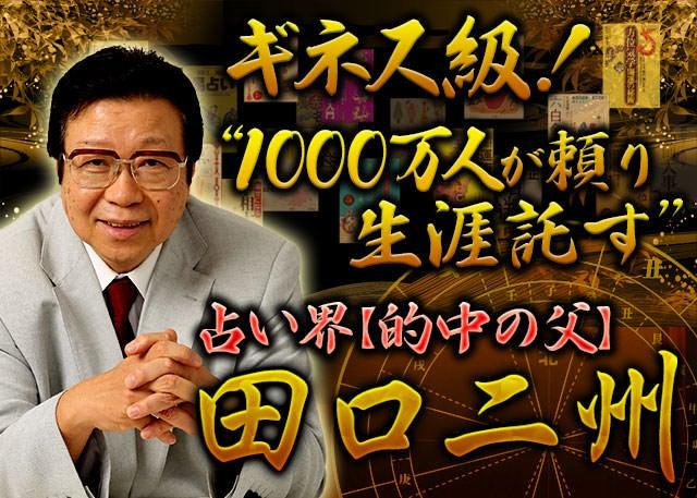 """ギネス級""""1000万人が頼り生涯託す""""占い界【的中の父】田口二州さんの占い"""