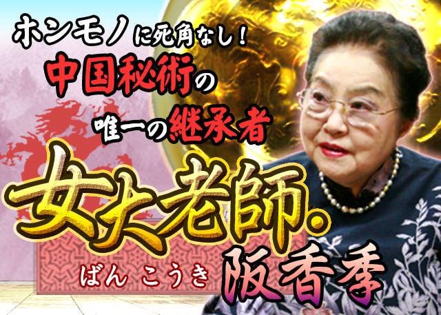 ホンモノに死角なし! 中国秘術の唯一の継承者『女大老師・阪香季』さんの占い