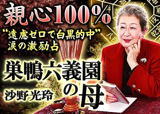 """親心100%!""""遠慮ゼロで白黒的中""""涙の激励占◆駒込六義園の母さんの占い"""