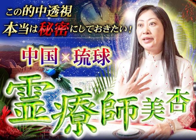 「本当は秘密にしておきたい!」中国×琉球 霊療師美杏さんの占い