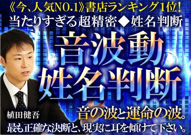 【裏ネタ暴露】今、名前占いNo.1「音波動姓名判断」植田健吾さんの占い