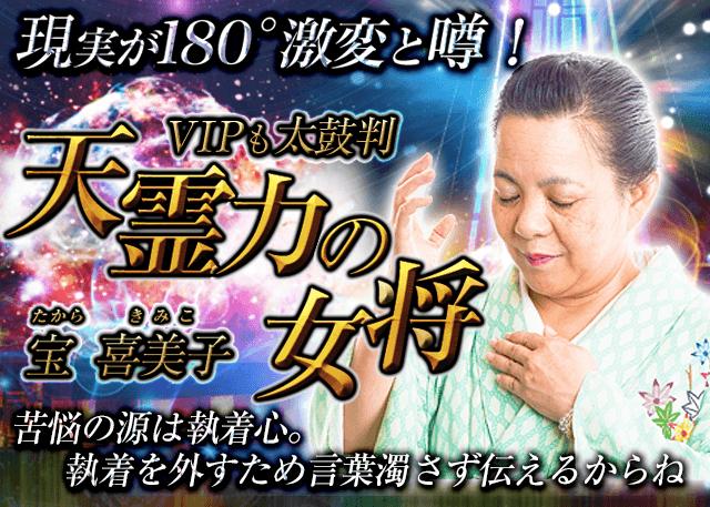 現実が180°激変と噂【天霊力の女将】宝喜美子◆VIP頼る的中占さんの占い