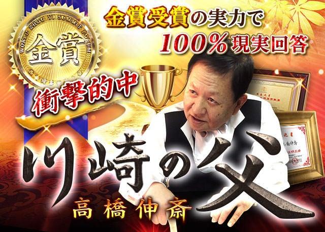 衝撃的中!【金賞受賞】の実力で100%現実回答 川崎の父・高橋伸斎さんの占い