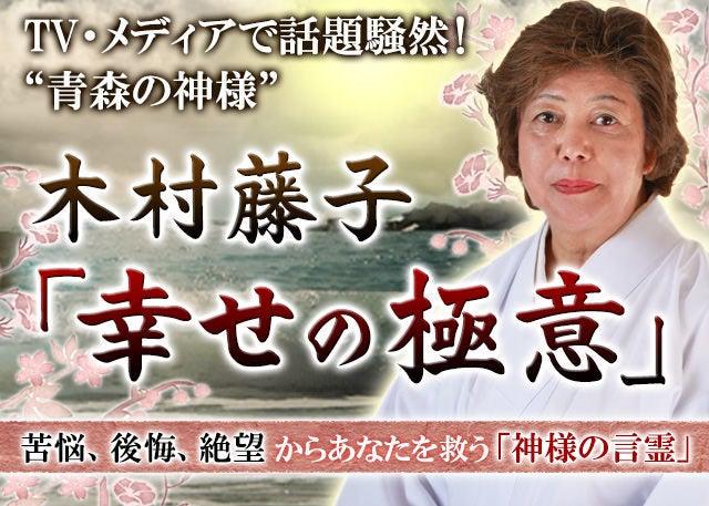 """TV・メディアで話題騒然!""""青森の神様""""木村藤子「幸せの極意」さんの占い"""
