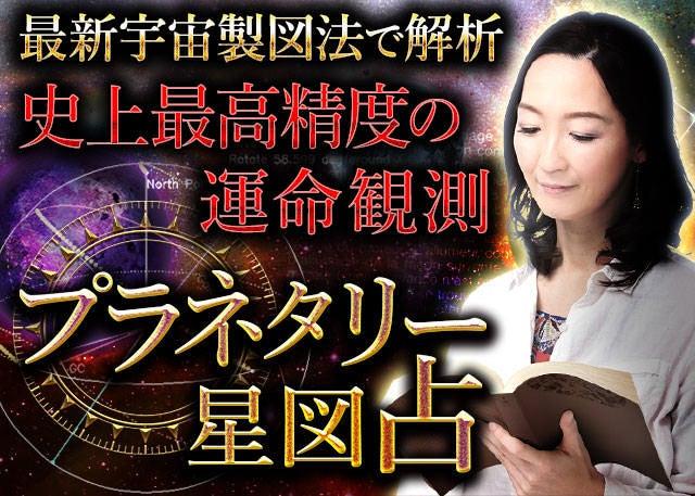 最新宇宙製図法で解析◆史上最高精度の運命観測/プラネタリー星図占さんの占い