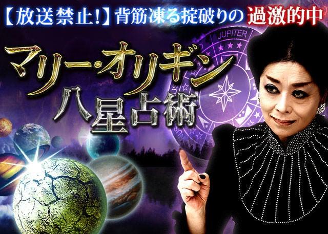 【放送禁止!】背筋凍る掟破りの過剰的中◆マリー・オリギン八星占術さんの占い