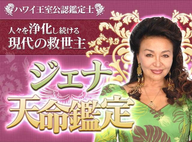 ハワイ王室公認◆天命鑑定さんの占い