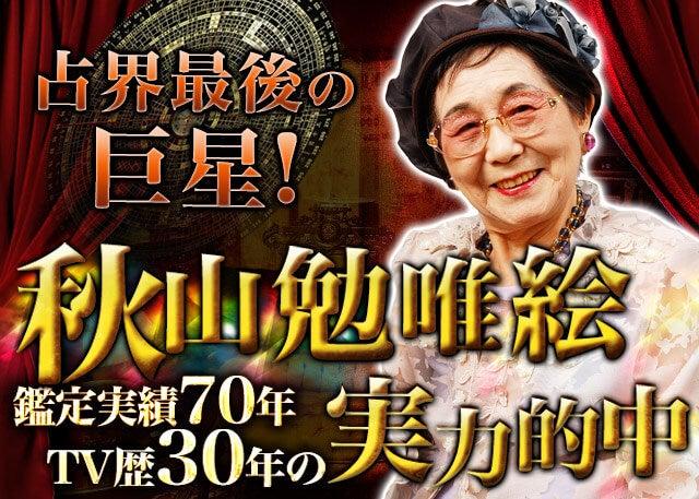 占界最後の巨星!◆秋山勉唯絵◆鑑定実績70年TV歴30年の実力的中さんの占い