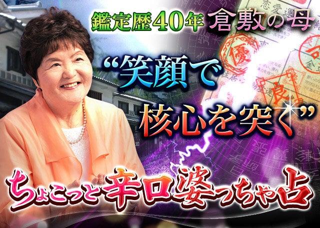"""鑑定歴40年""""笑顔で核心を突く""""倉敷の母 ちょこっと辛口婆っちゃ占"""