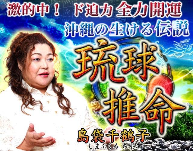 激的中!ド迫力全力開運 沖縄の生ける伝説◆琉球推命 島袋千鶴子さんの占い