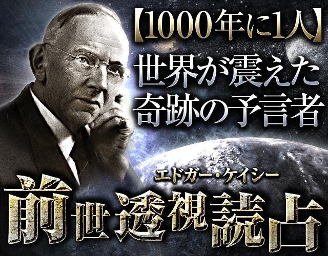 【1000年に1人】世界が震えた奇跡の予言者/E・ケイシー 前世透視読占さんの占い