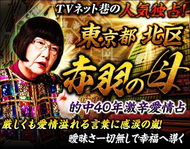 TVネット巷の人気独占!◆東京都北区 赤羽の母◆的中40年激辛愛情占さんの占い