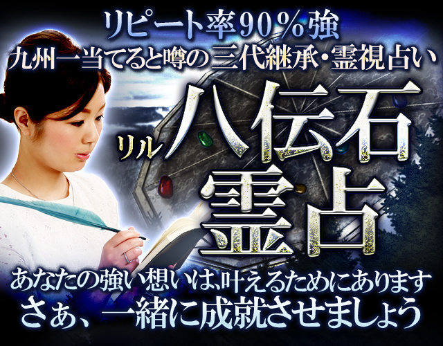 【リピート率90%】九州行列の占い◆八伝石霊占さんの占い