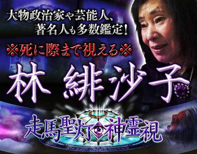 死に際まで視える! 林緋沙子 走馬聖灯◆神霊視さんの占い