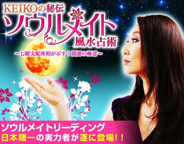 KEIKOの秘伝ソウルメイト風水占術さんの占い