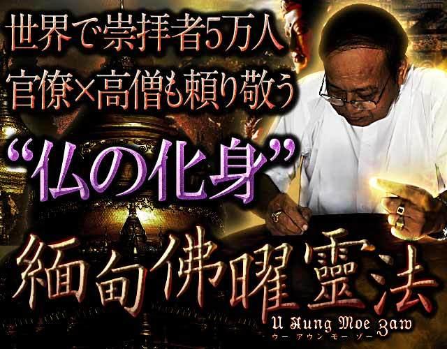 """世界で崇拝者5万人◆官僚×高僧も頼り敬う""""仏の化身""""緬甸佛曜靈法さんの占い"""