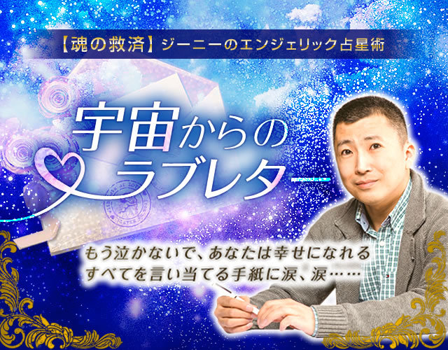 【魂の救済】ジーニーのエンジェリック占星術◆宇宙からのラブレター