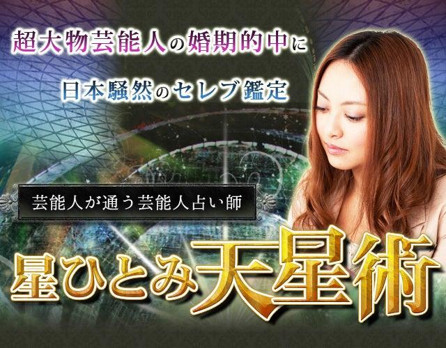 超大物芸能人の婚期的中に日本騒然のセレブ鑑定! 星ひとみ・天星術さんの占い