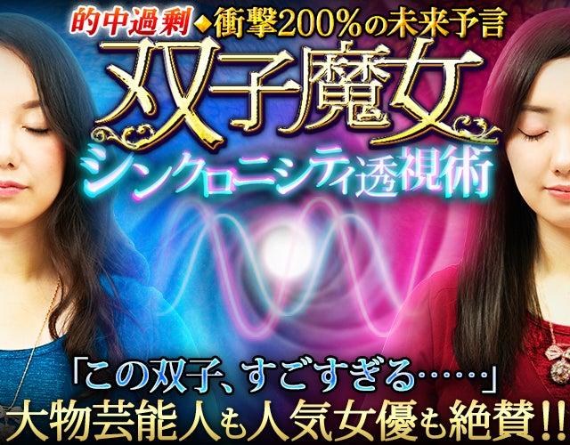 的中過剰◆衝撃200%の未来予言 双子魔女∞シンクロニシティ透視術さんの占い
