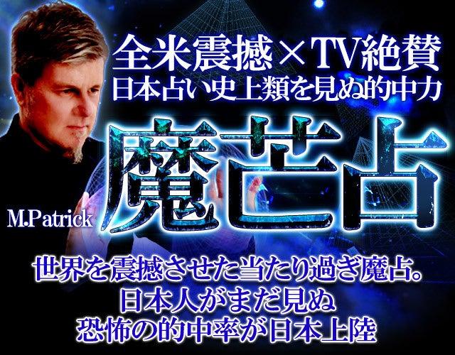 全米震撼×TV絶賛◆日本占い史上類を見ぬ的中力◆魔芒占 M.Patrickさんの占い