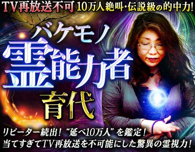 TV再放送不可◆10万人絶叫・伝説級の的中力! バケモノ霊能者・育代さんの占い