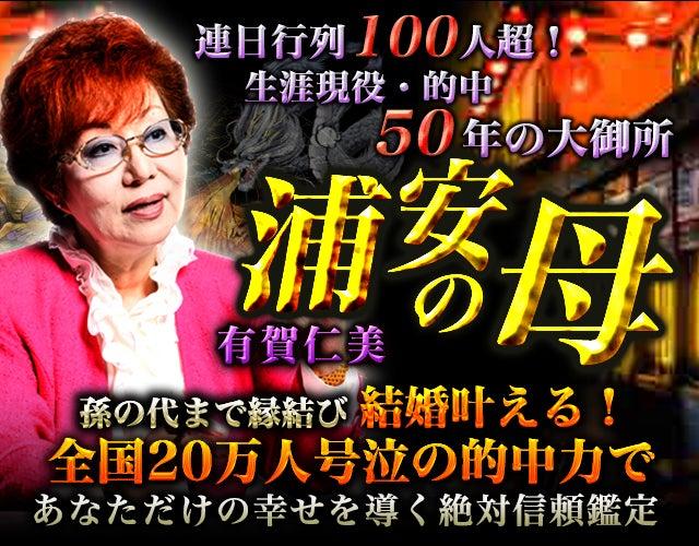 連日行列100人超! 生涯現役・的中50年の大御所◆浦安の母 有賀仁美さんの占い