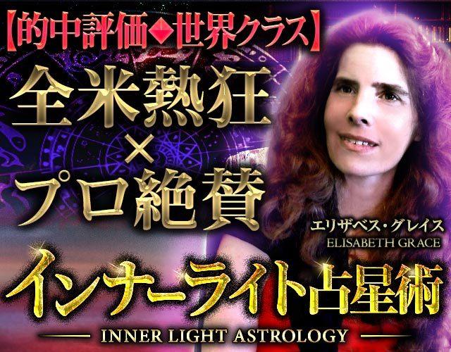 【的中評価◆世界クラス】全米熱狂×プロ絶賛◆インナーライト占星術さんの占い
