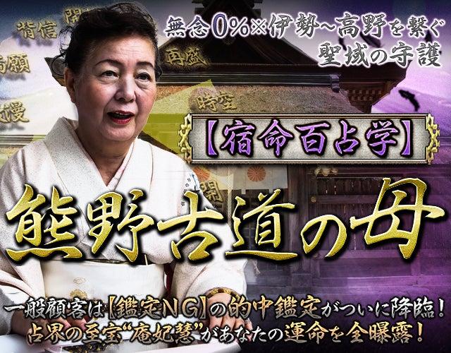 無念0%※伊勢~高野を繋ぐ聖域の守護【宿命百占学】熊野古道の母さんの占い