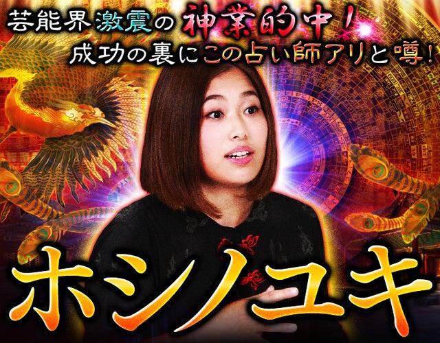 芸能界震撼! 成功の裏にこの占い師アリと噂の神業的中 ホシノユキさんの占い