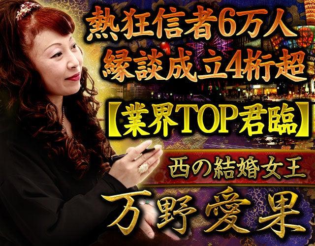 熱狂信者6万人/縁談成立4桁超【業界TOP君臨】西の結婚女王◆万野愛果