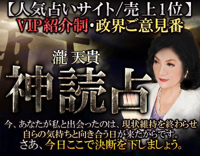 【人気占いサイト/売上1位】VIP紹介制・政界ご意見番◆瀧天貴 神読占さんの占い