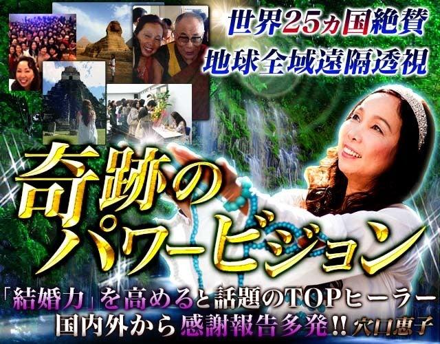世界25ヵ国絶賛◆地球全域遠隔透視◆奇跡のパワービジョン 穴口恵子さんの占い