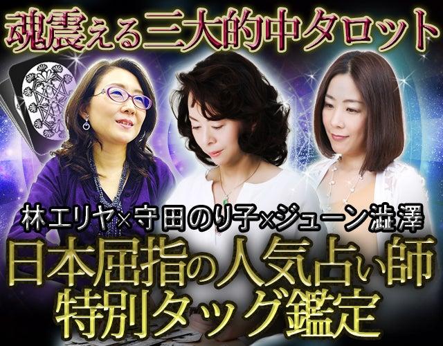 魂震える三大的中タロット! 日本屈指の人気占い師◆特別タッグ鑑定さんの占い