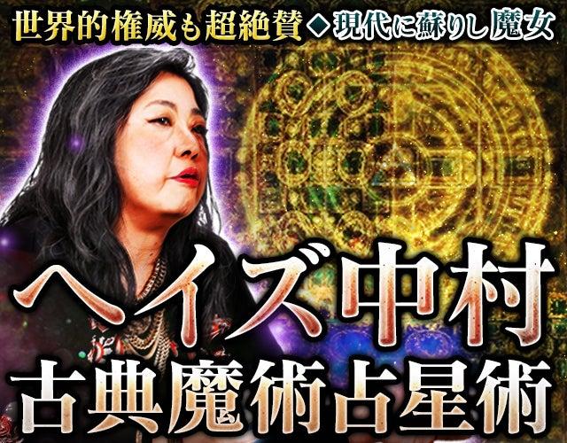 世界的権威も超絶賛◆現代に蘇りし魔女 ヘイズ中村 古典魔術占星術